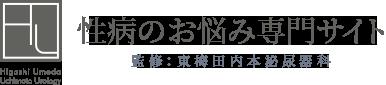 性病のお悩み専門サイト 監修:東梅田内本泌尿器科